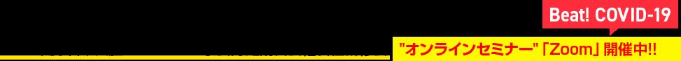 日本口腔インプラント学会認定講習会他 各種研修会 オンラインセミナー「Zoom」開催中!!