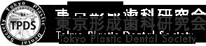 東京形成歯科研究会