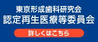 東京形成歯科研究会再生医療等委員会
