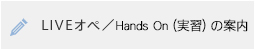 LIVEオペ/Hands On(実習)の案内